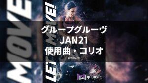 グループグルーヴJAN21使用曲・コリオ