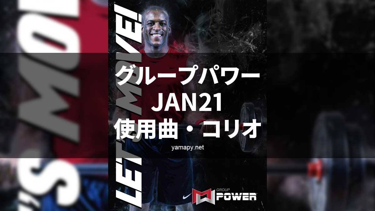 グループパワーJAN21使用曲・コリオ