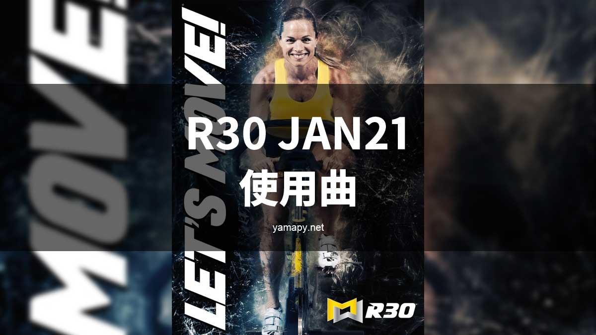R30JAN21使用曲