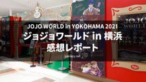 ジョジョワールドin横浜 感想レポート