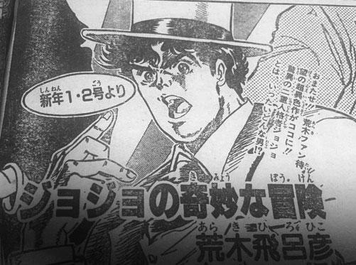 ジョジョの奇妙な冒険 新連載告知