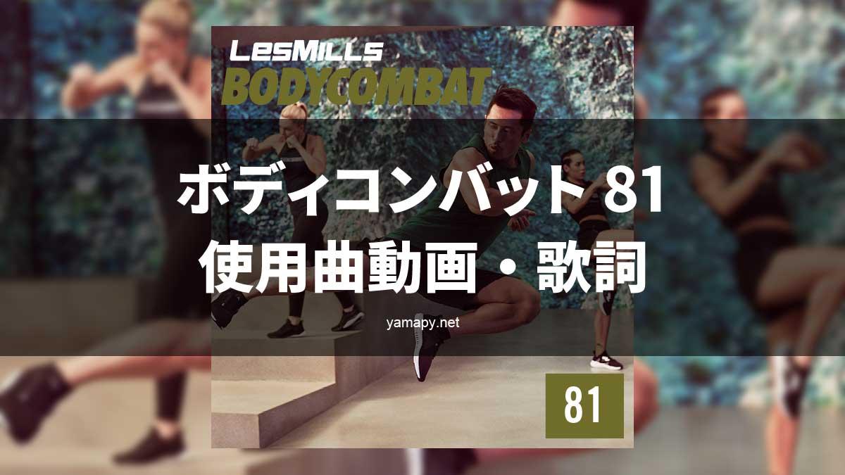 レズミルズボディコンバット81使用曲動画・歌詞