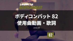 レズミルズボディコンバット82使用曲動画・歌詞