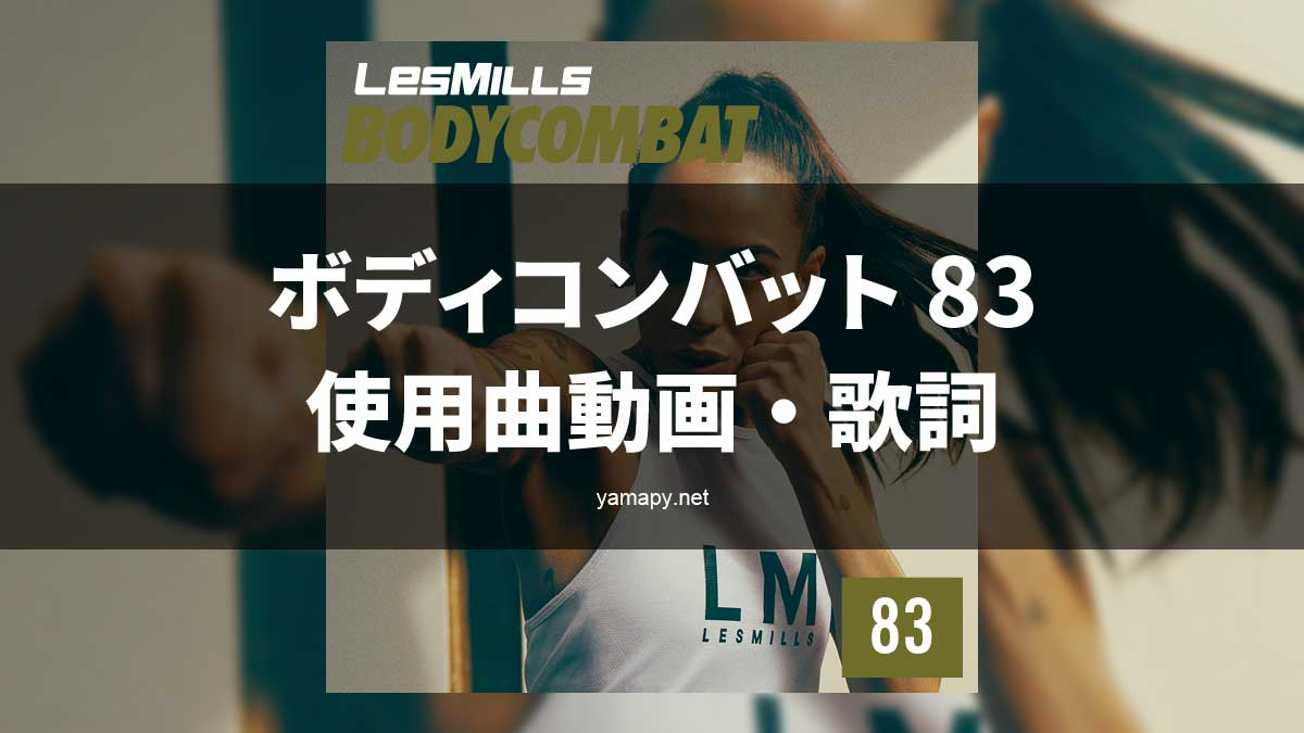 レズミルズボディコンバット83使用曲動画・歌詞