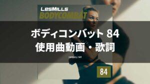 レズミルズボディコンバット84使用曲動画・歌詞