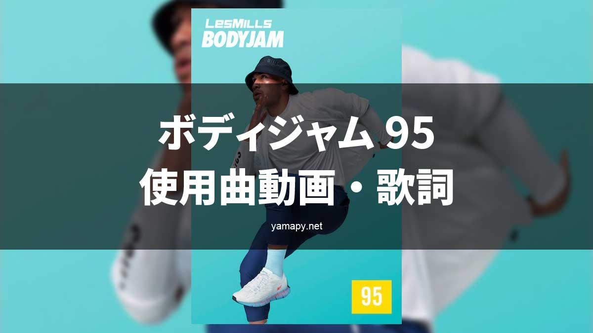 レズミルズボディジャム95使用曲動画・歌詞