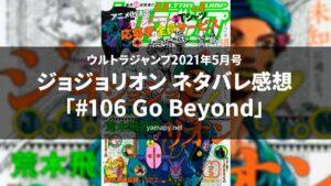 ジョジョリオン最新話「#106 Go Beyond」のネタバレ感想と考察[ウルトラジャンプ2021年5月号]