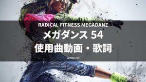 ラディカルフィットネス メガダンス54使用曲・動画・歌詞リスト