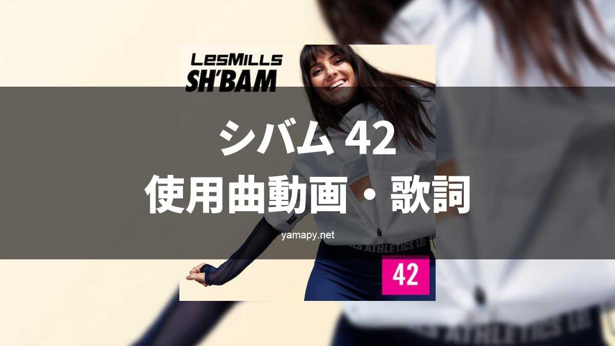 レズミルズシバム42使用曲動画・歌詞