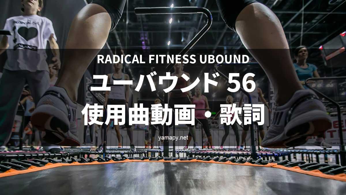 ラディカルフィットネス ユーバウンド56使用曲・動画・歌詞リスト