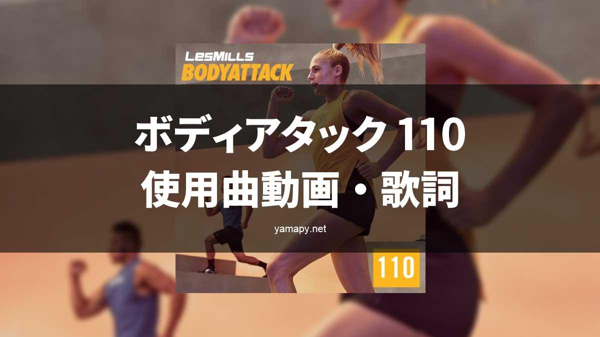レズミルズボディアタック110使用曲動画・歌詞