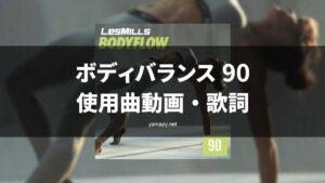 レズミルズボディバランス90使用曲動画・歌詞