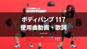 レズミルズボディパンプ117使用曲動画・歌詞