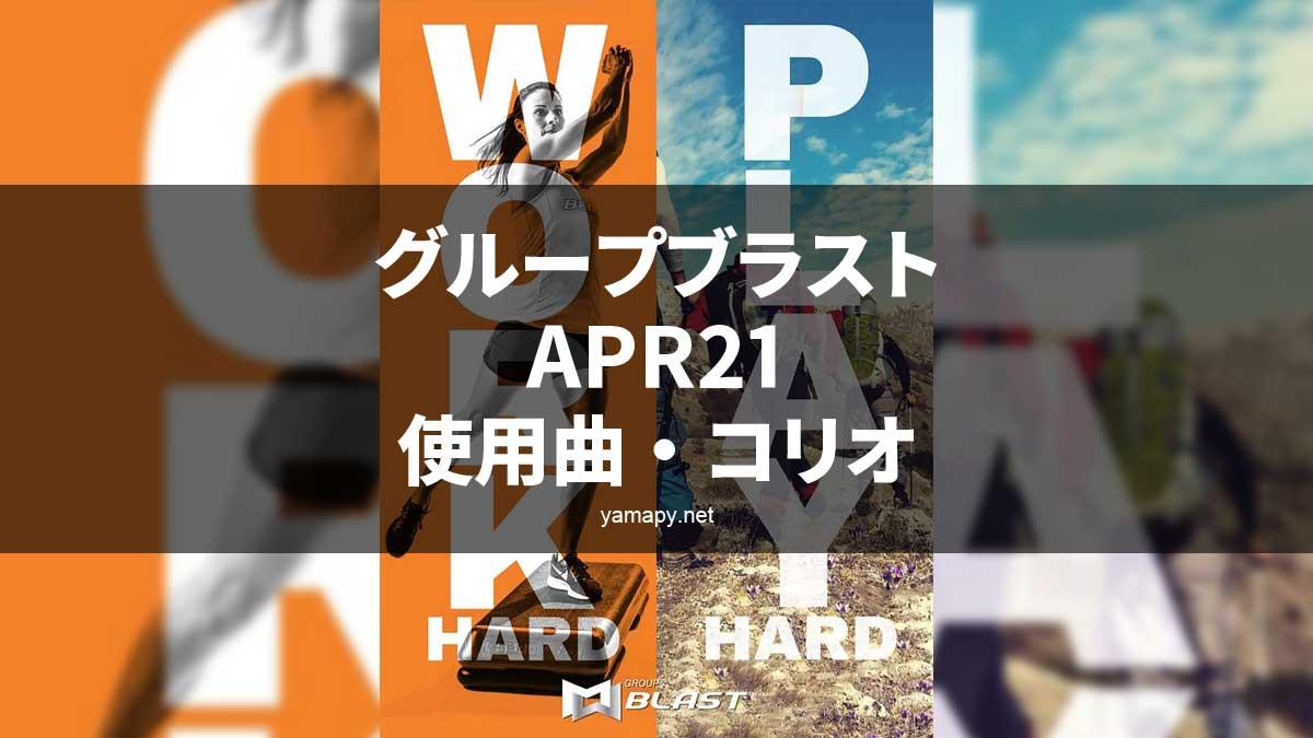 グループブラストAPR21使用曲・コリオ