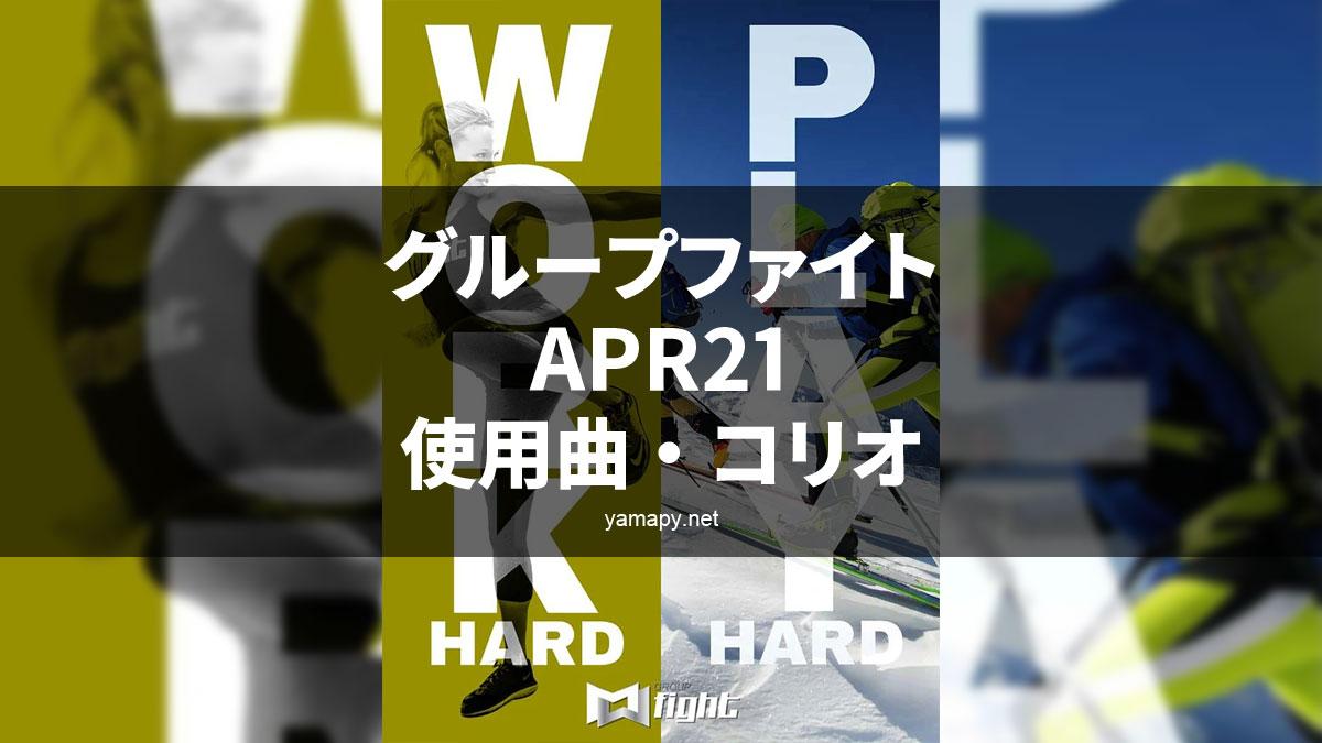 グループファイトAPR21使用曲・コリオ
