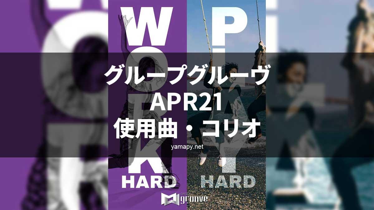 グループグルーヴAPR21使用曲・コリオ