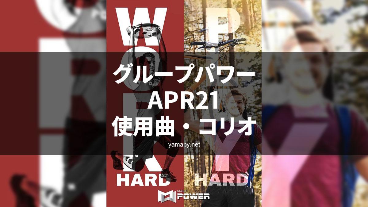 グループパワーAPR21使用曲・コリオ