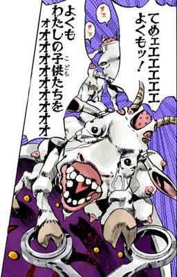 ジョジョの奇妙な冒険第6部ストーンオーシャン 母ヤギのてめえよくも