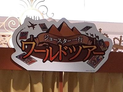 ジョジョワールドin横浜第3部アトラクション『ジョースター一行ワールドツアー』