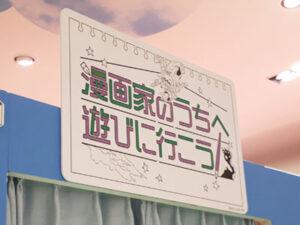 ジョジョワールドin横浜第4部アトラクション『漫画家のうちへ遊びに行こう』