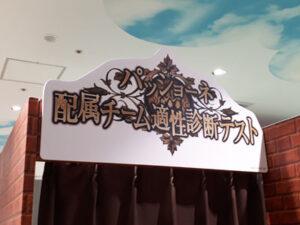 ジョジョワールドin横浜第5部アトラクション『パッショーネ 配属チーム適性診断テスト』