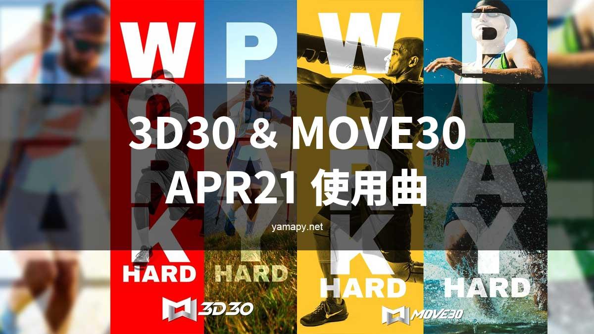3D30&MOVE30APR21使用曲