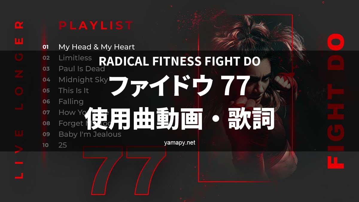 ラディカルフィットネス ファイドウ77使用曲・動画・歌詞リスト