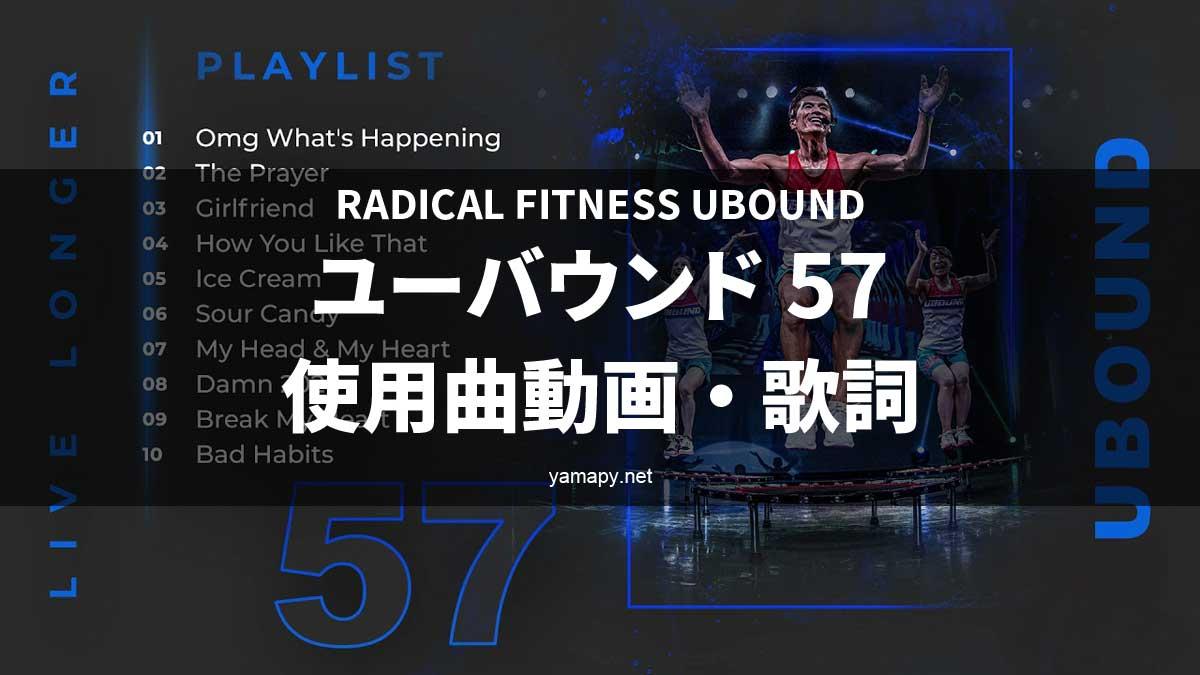 ラディカルフィットネス ユーバウンド57使用曲・動画・歌詞リスト