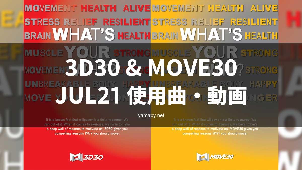3D30&MOVE30JUL21使用曲・動画