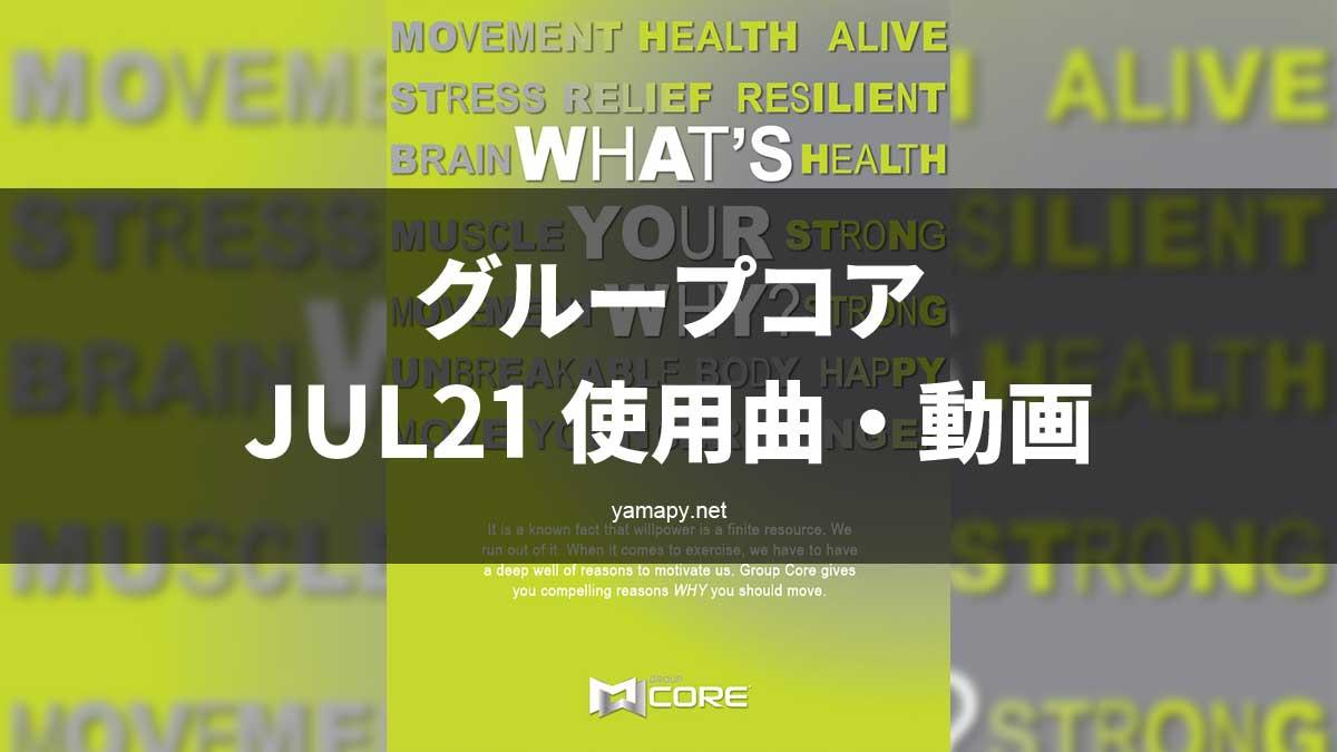 グループコアJUL21使用曲・動画