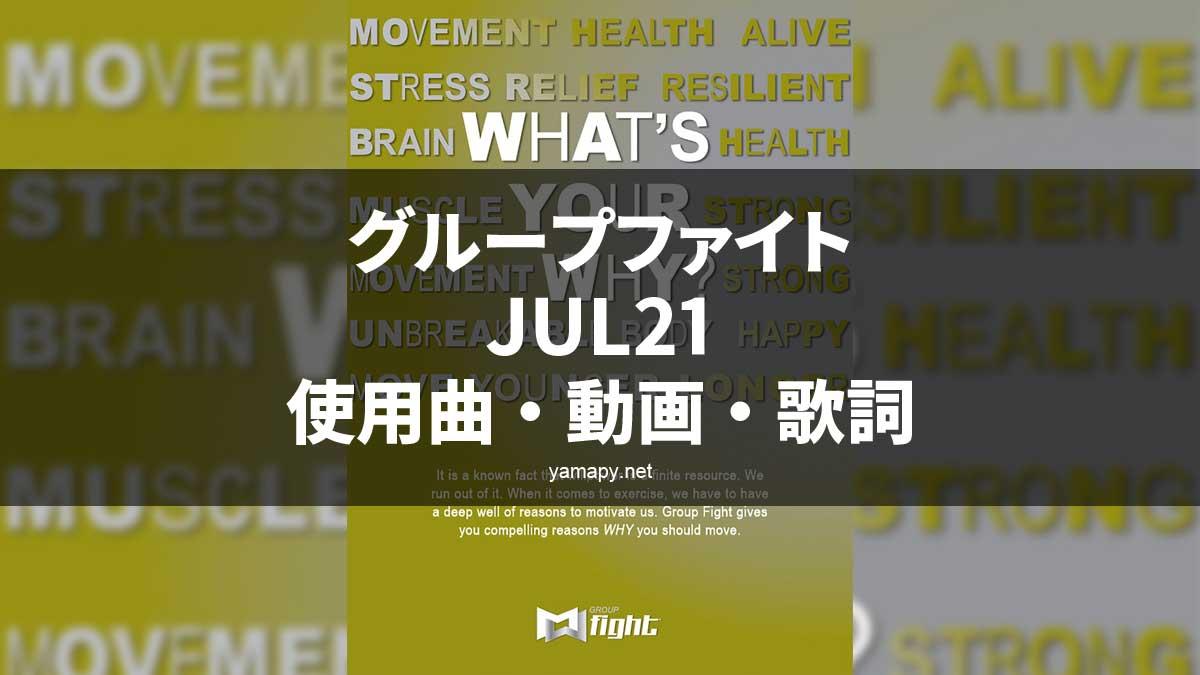 グループファイトJUL21使用曲・動画・歌詞・コリオ