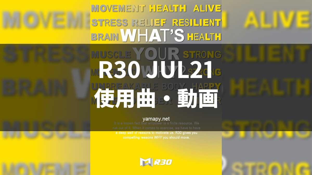 R30JUL21使用曲・動画